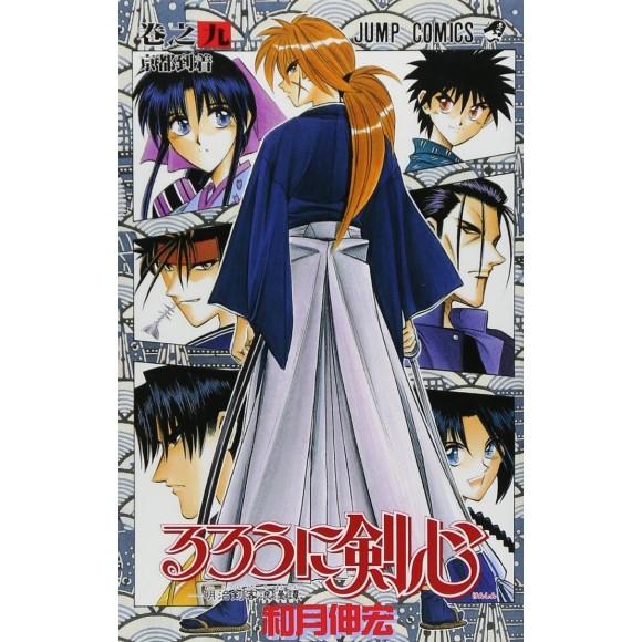 Rurouni Kenshin vol. 9 - Edição Japonesa