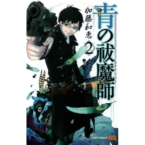 Ao no Exorcist - Blue Exorcist vol. 2 - Edição Japonesa