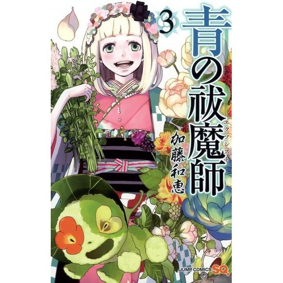 Ao no Exorcist - Blue Exorcist vol. 3 - Edição Japonesa