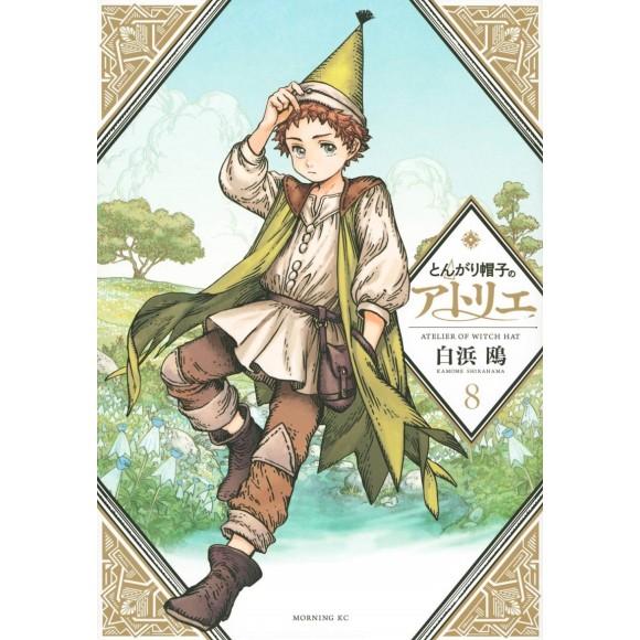 Tongari Boushi no ATELIER vol. 8 - Edição Japonesa