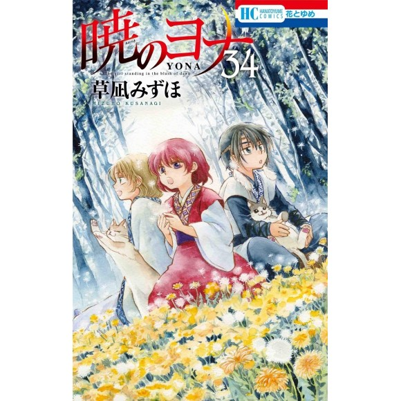 Akatsuki no Yona vol. 34 - Edição Japonesa