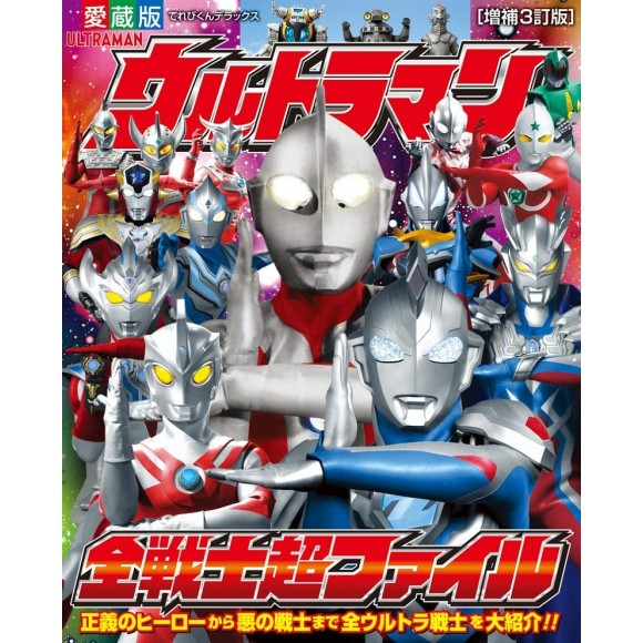 ULTRAMAN ALL WARRIORS SUPER FILE ウルトラマン全戦士超ファイル - 3ª Edição Ampliada, em Japonês