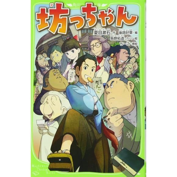 Botchan - Kadokawa Tsubasa Bunko