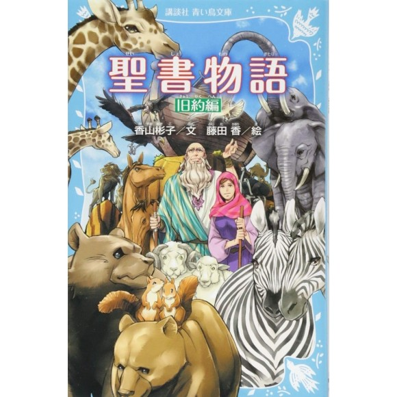 Seisho Monogatari Kyuyakuhen - Histórias da Bíblia (Antigo Testamento) - Kodansha Aoi Tori Bunko - Em Japonês