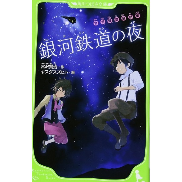 Ginga Tetsudo no Yoru (A Noite do Trem da Via Láctea) - Kadokawa Tsubasa Bunko
