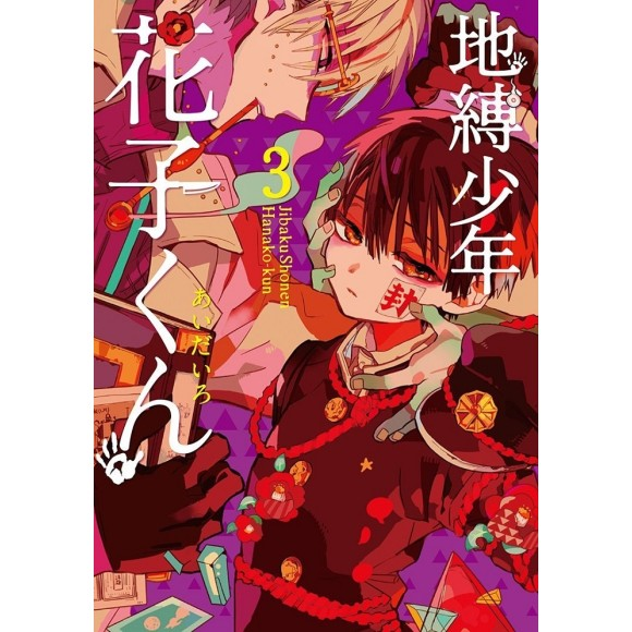Jibaku Shonen Hanako-kun vol. 3 - Edição Japonesa