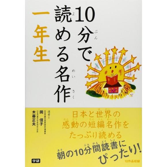 10 Pun De Yomeru Meisaku 1 Nensei 10分で読める名作 1年生