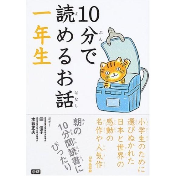10 Pun De Yomeru Ohanashi 1 Nensei 10分で読めるお話 1年生