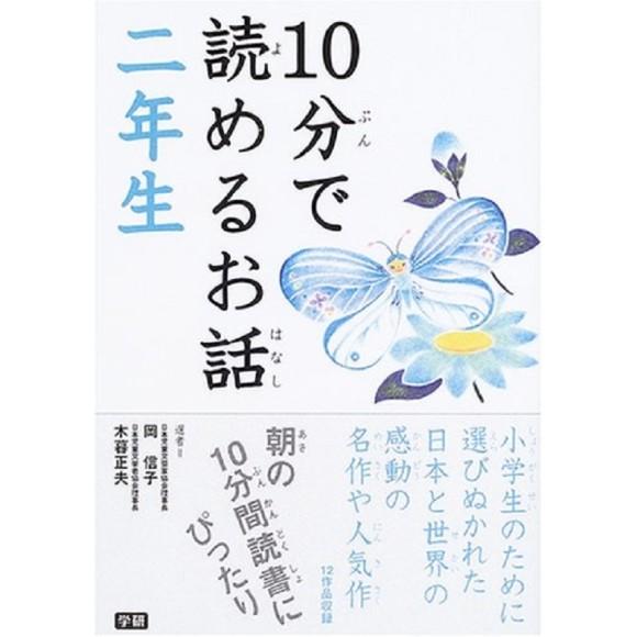 10 Pun De Yomeru Ohanashi 2 Nensei 10分で読めるお話 2年生