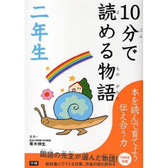 10 Pun De Yomeru Monogatari 2 Nensei 10分で読める物語 2年生