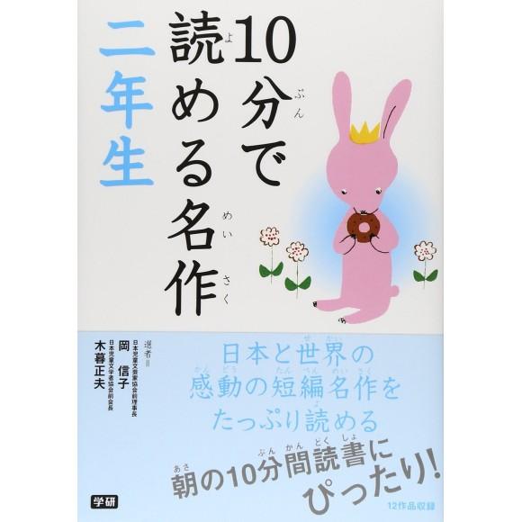 10 Pun De Yomeru Meisaku 2 Nensei 10分で読める名作 2年生