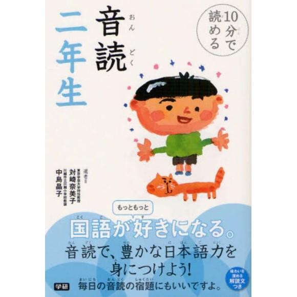 10 Pun De Yomeru Ondoku 2 Nensei 10分で読める音読 二年生