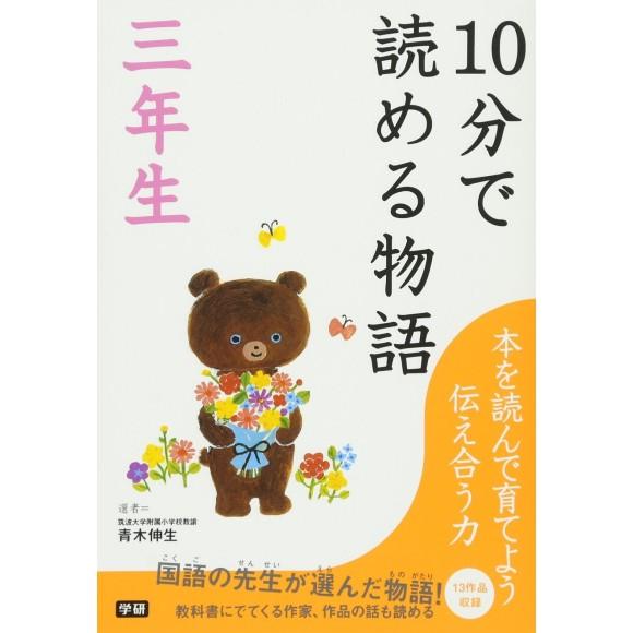 10 Pun De Yomeru Monogatari 3 Nensei 10分で読める物語 3年生
