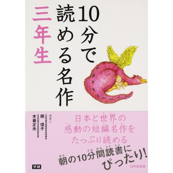 10 Pun De Yomeru Meisaku 3 Nensei 10分で読める名作 3年生