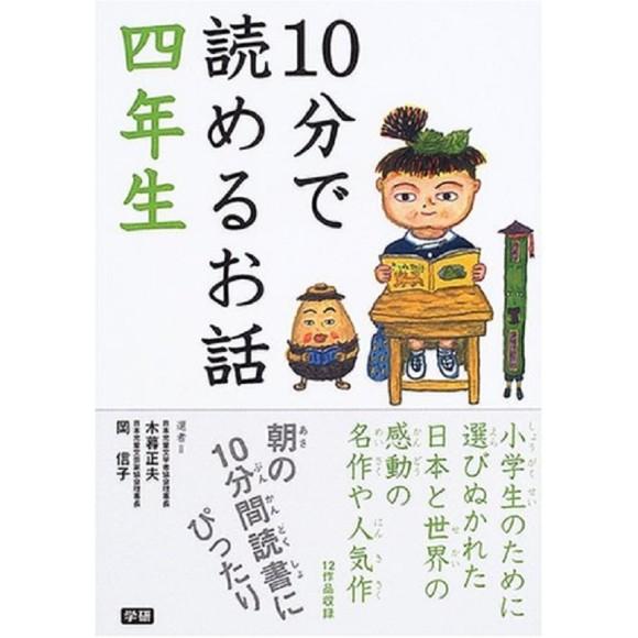 10 Pun De Yomeru Ohanashi 4 Nensei 10分で読めるお話 4年生