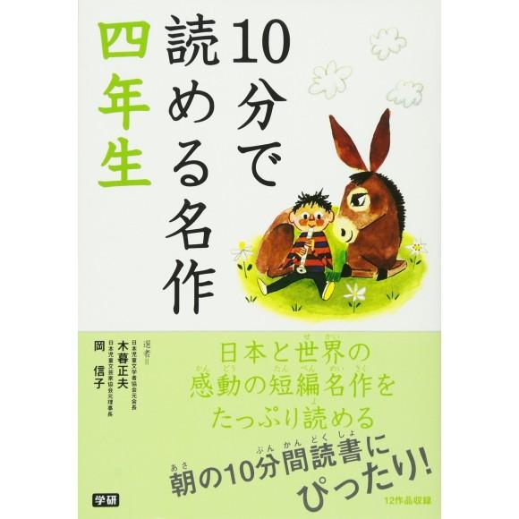 10 Pun De Yomeru Meisaku 4 Nensei 10分で読める名作 4年生