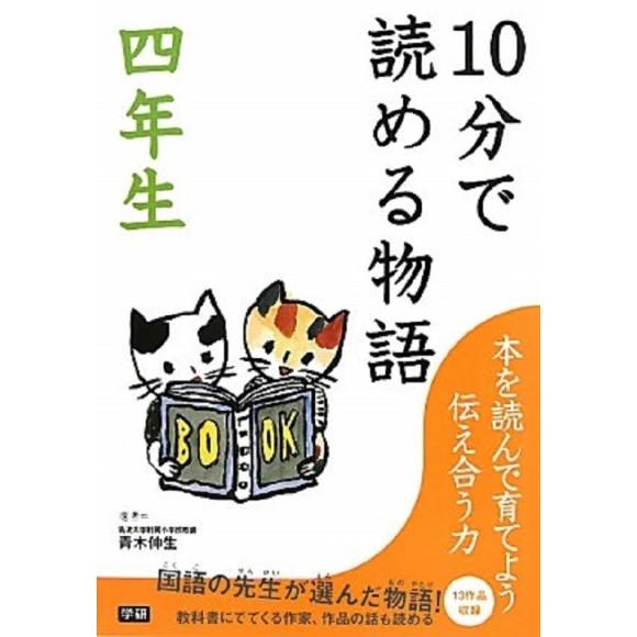 10 Pun De Yomeru Monogatari 4 Nensei 10分で読める物語 4年生