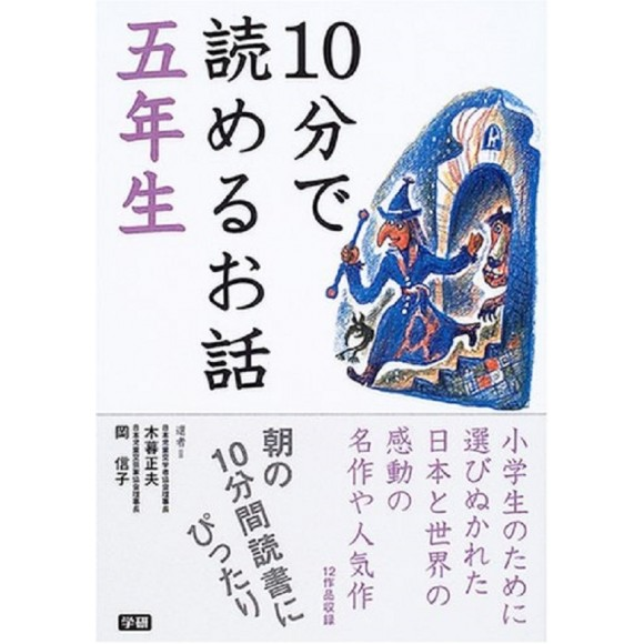 10 Pun De Yomeru Ohanashi 5 Nensei 10分で読めるお話 5年生