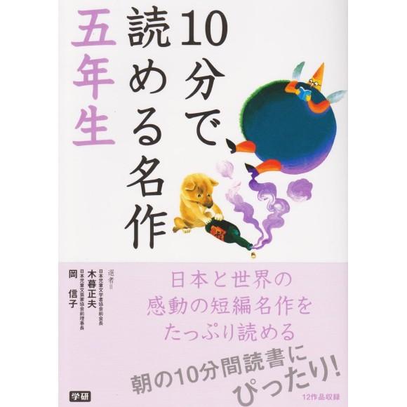 10 Pun De Yomeru Meisaku 5 Nensei 10分で読める名作 5年生
