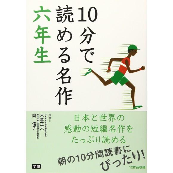 10 Pun De Yomeru Meisaku 6 Nensei 10分で読める名作 6年生