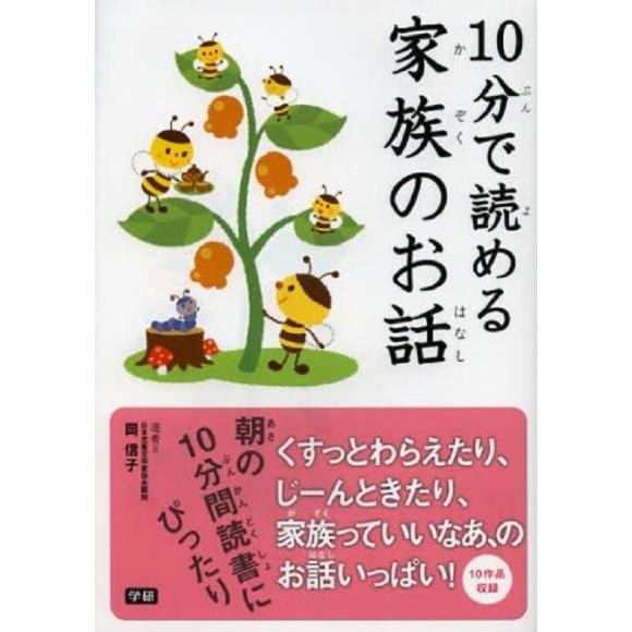 10 Pun De Yomeru Kazoku no Ohanashi 10分で読める家族のお話