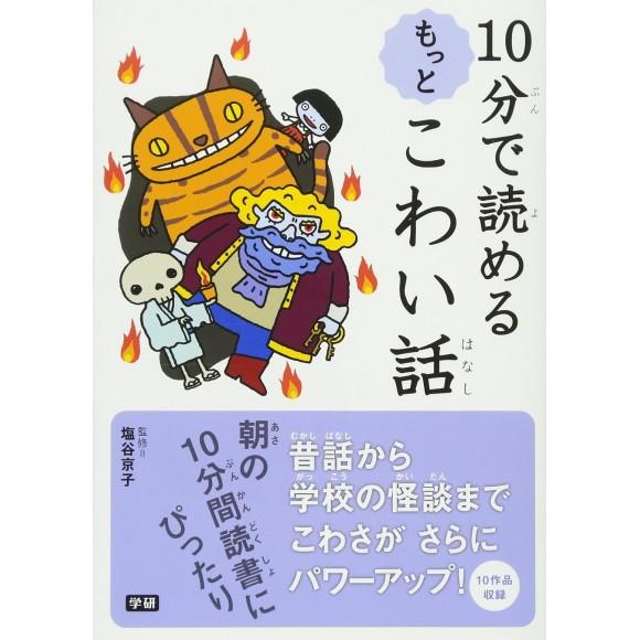 10 Pun De Yomeru Motto Kowai Hanashi 10分で読めるもっとこわい話 テーマ別でおもしろい!