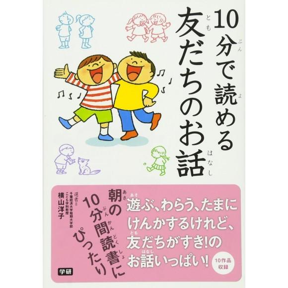 10 Pun De Yomeru Tomodachi no Ohanashi 10分で読める友だちのお話