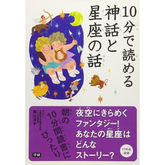 10 Pun De Yomeru Shinwa to Seiza no Hanashi 10分で読める神話と星座の話