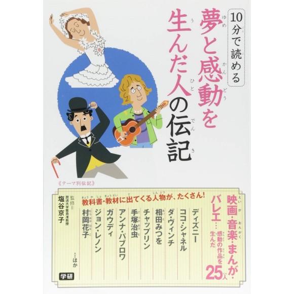 10 Pun De Yomeru Yume to Kandou o Unda Hito no Denki 10分で読める夢と感動を生んだ人の伝記