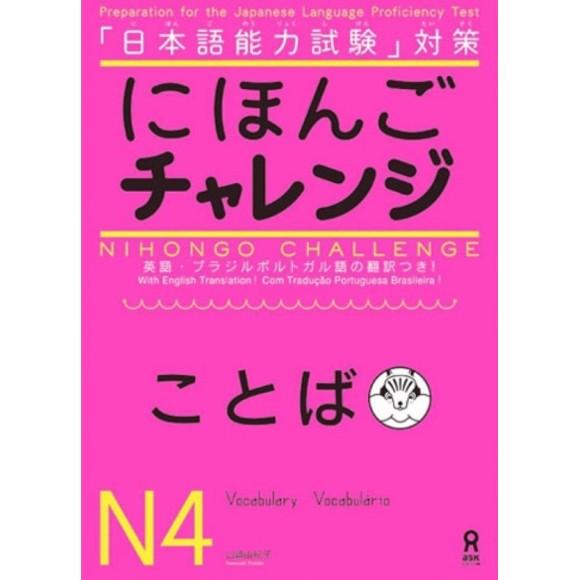 NiHONGO CHALLENGE N4 - Vocabulary / Vocabulário