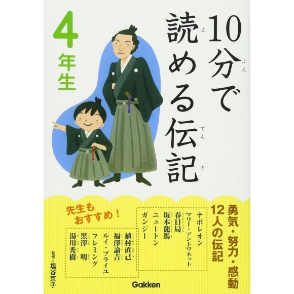10 Pun De Yomeru Denki 4 Nensei 10分で読める伝記 4年生