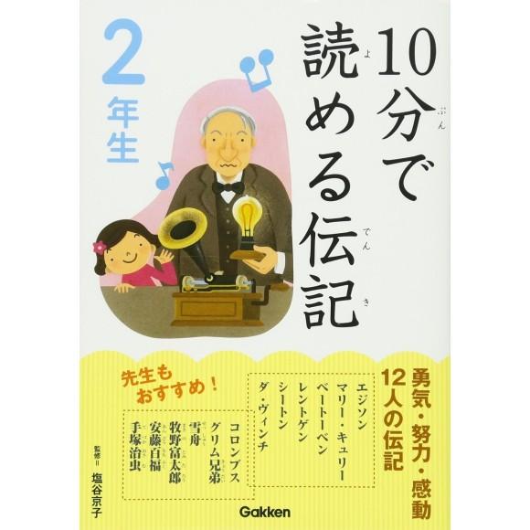 10 Pun De Yomeru Denki 2 Nensei 10分で読める伝記 2年生