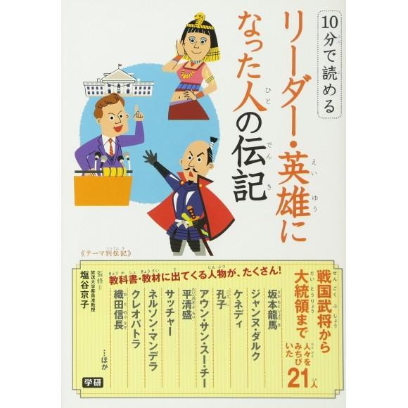 10 Pun De Yomeru Leader Eiyuu ni Natta Hito no Denki 10分で読めるリーダー・英雄になった人の伝記