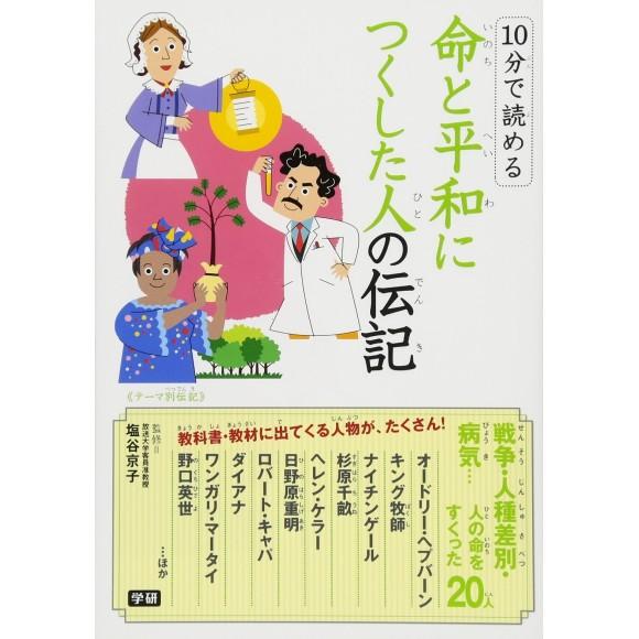10 Pun De Yomeru Inochi to Heiwa ni Tsukushita Hito no Denki 10分で読める命と平和につくした人の伝記