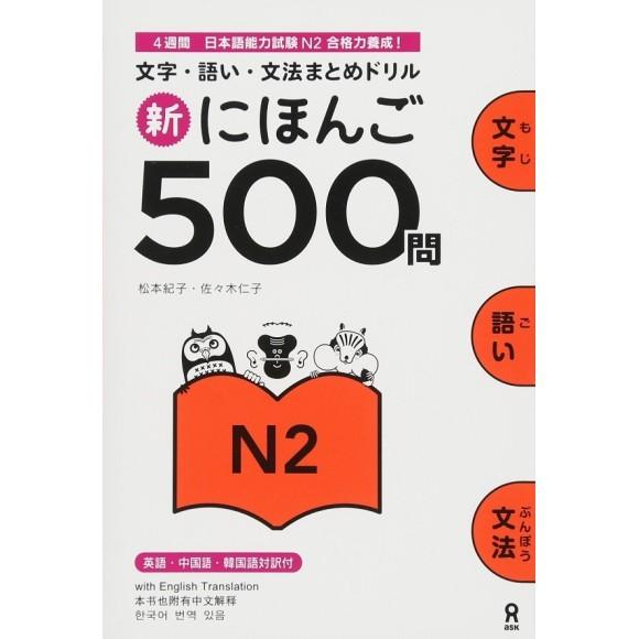 Shin Nihongo 500 Mon - N2
