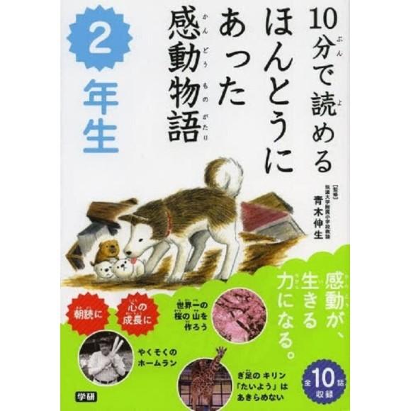 10 Pun De Yomeru Hontou ni Atta Kandou Monogatari 2 Nensei 10分で読めるほんとうにあった感動物語 2年生