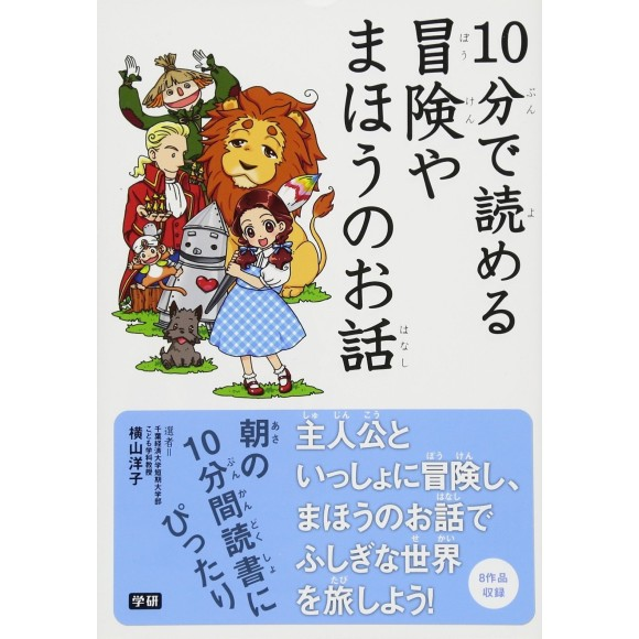 10 Pun De Yomeru Bouken ya Mahou no Ohanashi 10分で読める冒険やまほうのお話