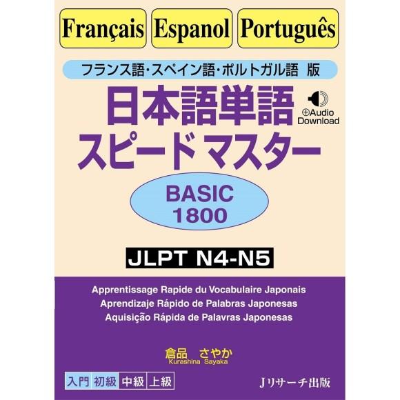 Nihongo Tango Speed Master - Basic 1800 - JLPT N4-N5