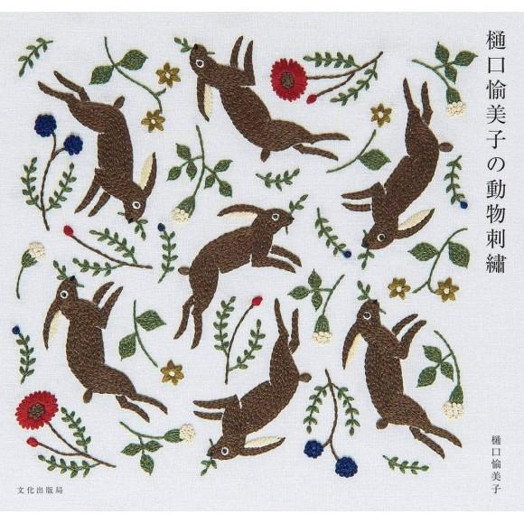 Animal Embroidery by Yumiko Higuchi