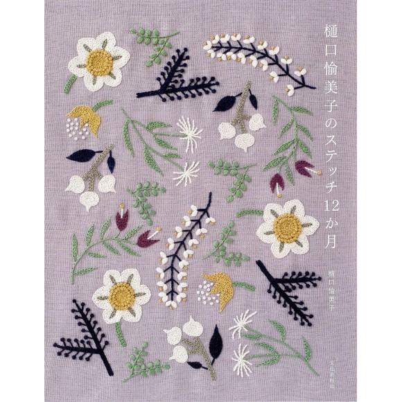 12 Months Stitch by YUMIKO HIGUCHI