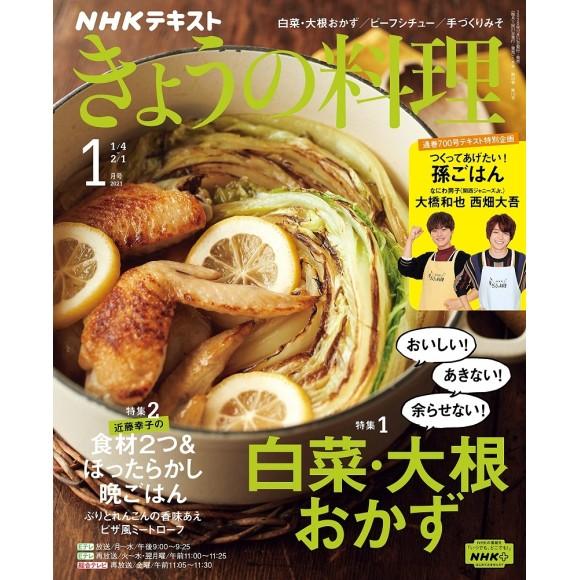 NHK Kyou no Ryouri No. 01/2021