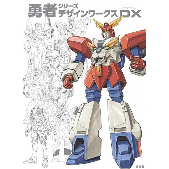 BRAVE FIGHTER Series Design Works DX 者シリーズデザインワークスD - Edição Japonesa