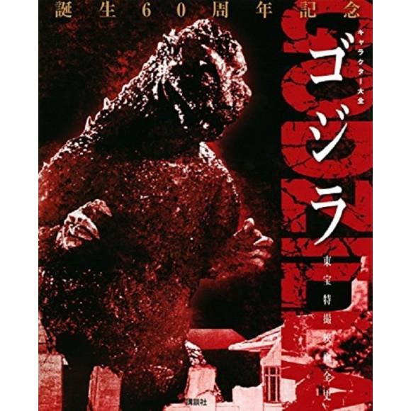 GODZILA Character Daizen ゴジラ キャラクター大全 - Edição Japonesa