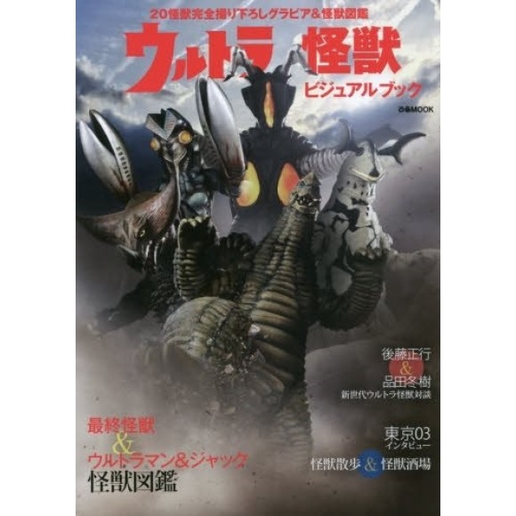 ULTRA KAIJU Visual Book - Pia Mook - Em Japonês