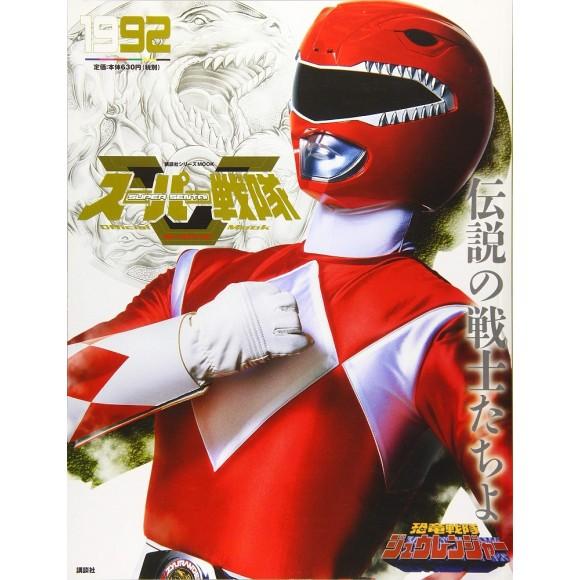 1992 ZYURANGER - Super Sentai Official Mook 20th Century 1992