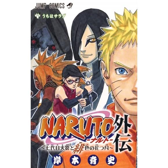 NARUTO Gaiden - Nanadaime Hokage to Akairo no Hanatsuzuki - Edição Japonesa