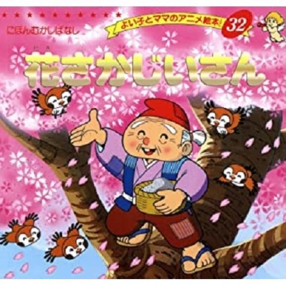 Anime Ehon 32 Hanasaka Jiisan - Edição japonesa