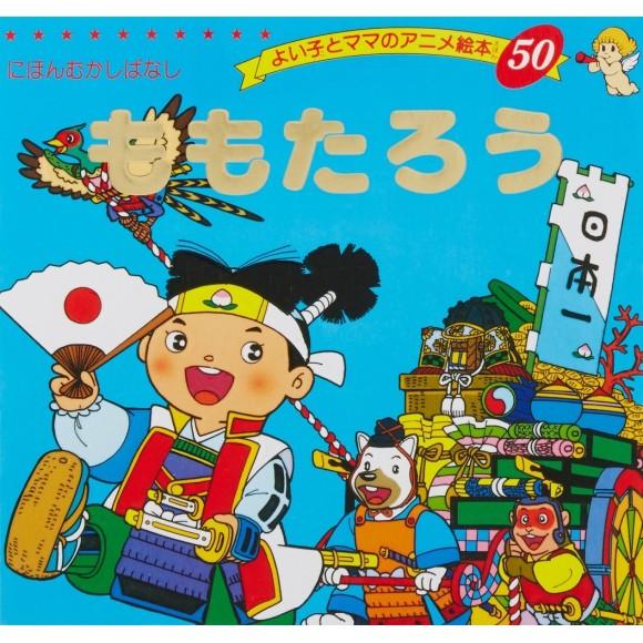Anime Ehon 50 Momotaro - Edição japonesa