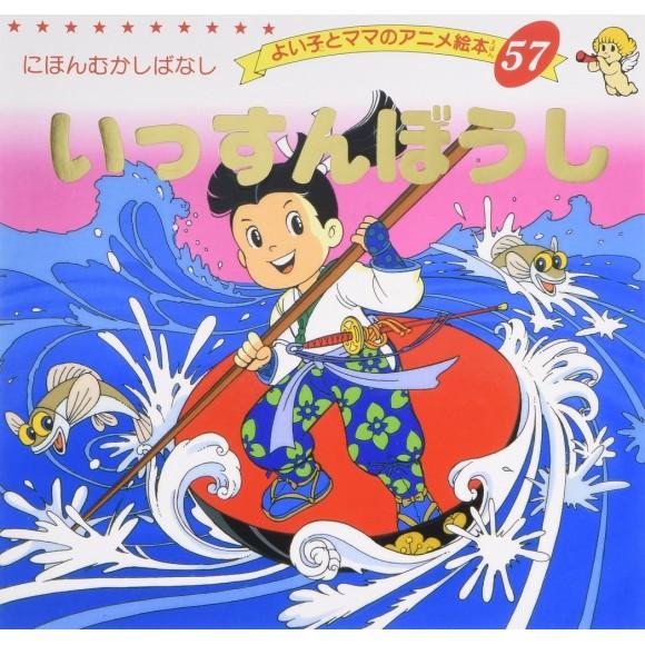 Anime Ehon 57 Issunboushi - Edição japonesa