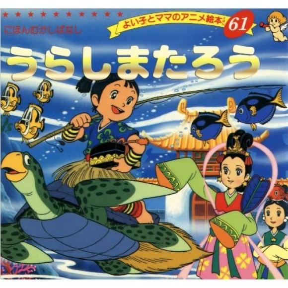 Anime Ehon 61 Urashima Taro - Edição japonesa